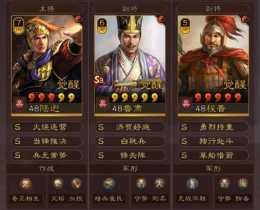 三國志戰略版10套T1共存隊,千萬戰功必練配置!