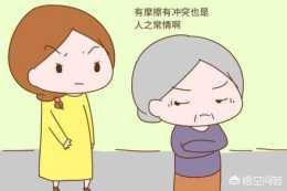 婆媳關係不好是兒子的問題嗎?為什麼?