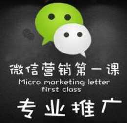 微信推廣方法有哪些?