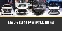 傳祺GM6大通G50歐尚科尚宋MAX DM廣州車展四款15萬級MPV對比體驗