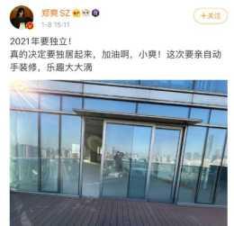 鄭爽1.5億豪宅曝光 明星買房咋那麼肆意