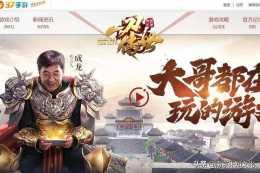 為什麼香港有些大明星都在為一款遊戲代言,有誰知道內幕嗎?